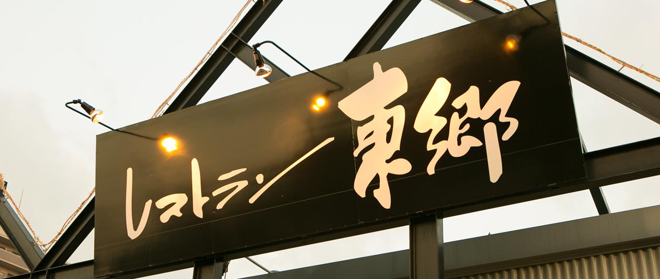 愛知県愛知郡東郷町にある味噌カツならレストラン東郷